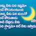 Good night image Quotes in Telugu ,Subharatri Images  In Telugu