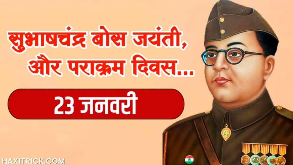 Parakram Diwas 23 January Subhash Chandra Bose
