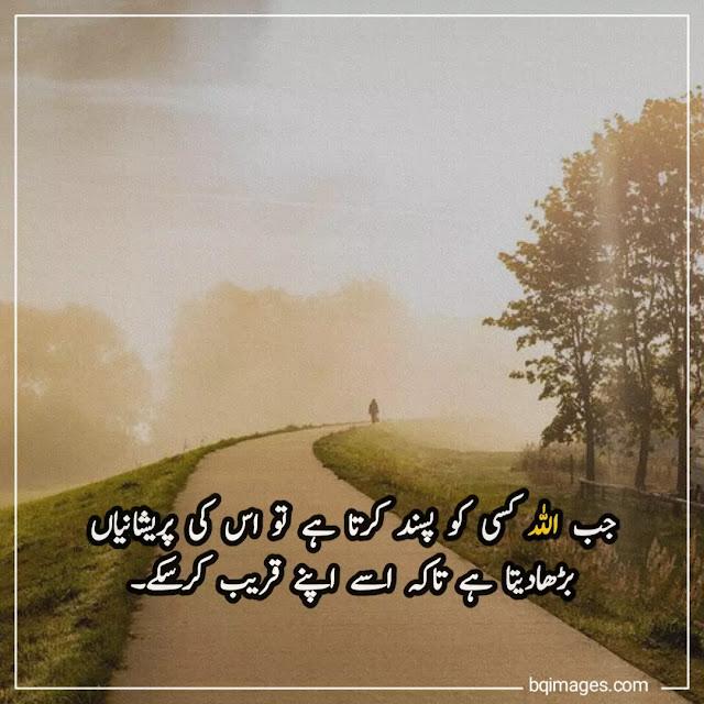 Allah quotes in urdu text