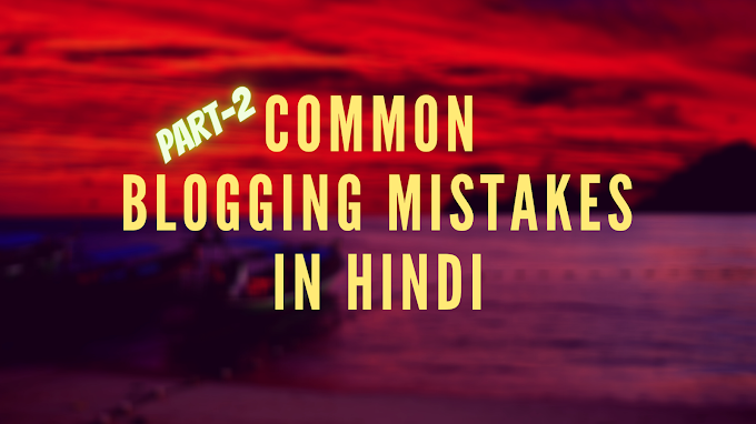 Common Blogging Mistakes In Hindi | Blogging Tips In Hindi [Part -2]