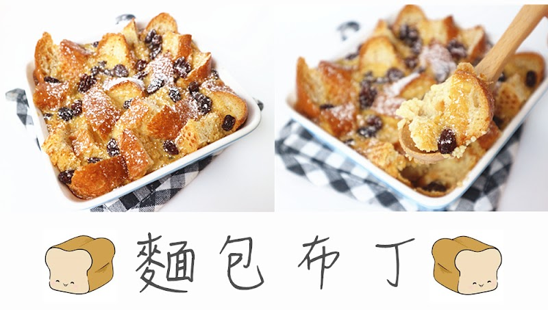 Bread Pudding 麵包布丁