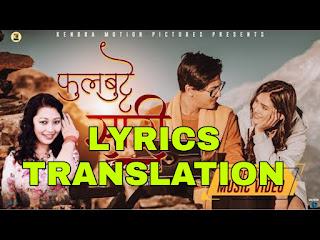 Phul butte sari Lyrics in English   With Translation   – pratik gurung