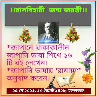 Rash Behari Bose biography in Bengali
