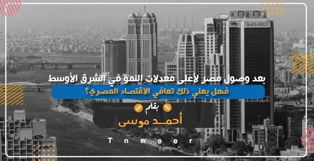 بعد وصول مصر لأعلى معدلات النمو في الشرق الأوسط، فهل يعنى ذلك تعافي الاقتصاد المصري؟
