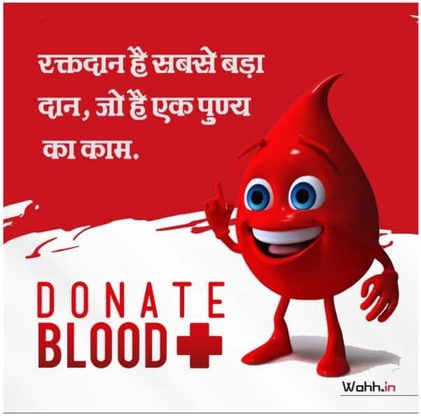 slogan of blood donation
