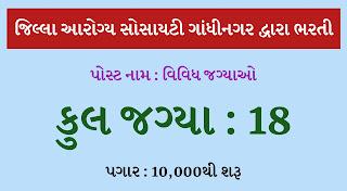 District Health Society Gandhinagar Recruitment 2021, DHS Gandhinagar Recruitment 2021