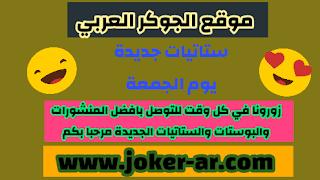 ستاتيات جديدة يوم الجمعة 2020 - الجوكر العربي