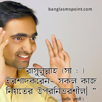 Bangla Hadis Image