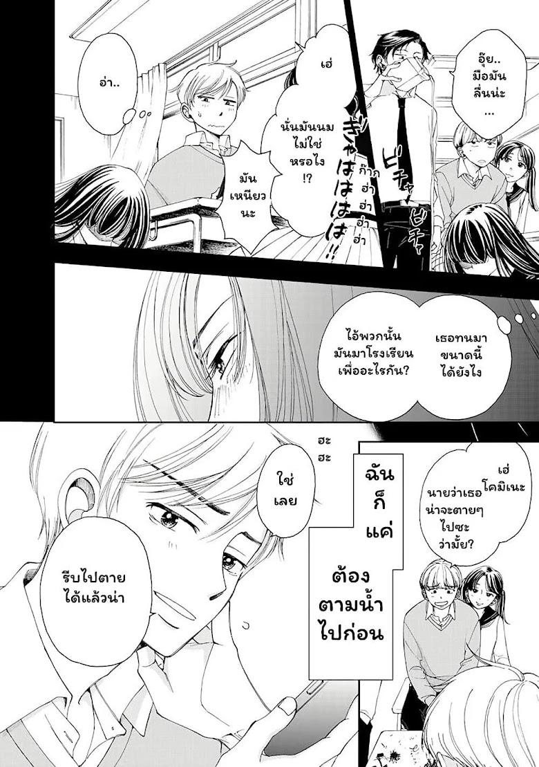 Naraku no Futari - หน้า 11