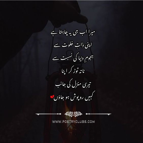 Urdu Poetry - Love, Sad, Hot Best Romantic Poetry, Shayari