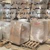 شحن من السعودية الى مصر 0545403280  بدون جمارك وبارخص الاسعار مع خصومات حصرية بمناسبة الاعياد وموسم الاجازات  اتصل الان واحصل على الخصم 0545403280