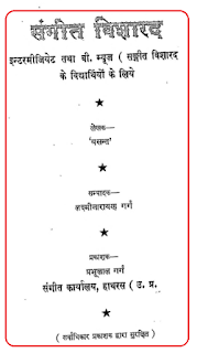 Download Sangeet Visharad book in pdf