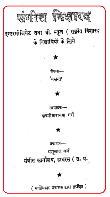 Download Sangeet Visharad book in pdf | freehindiebooks.com