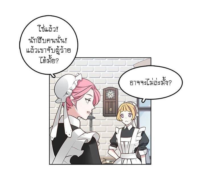 The Detective Of Muiella - หน้า 9