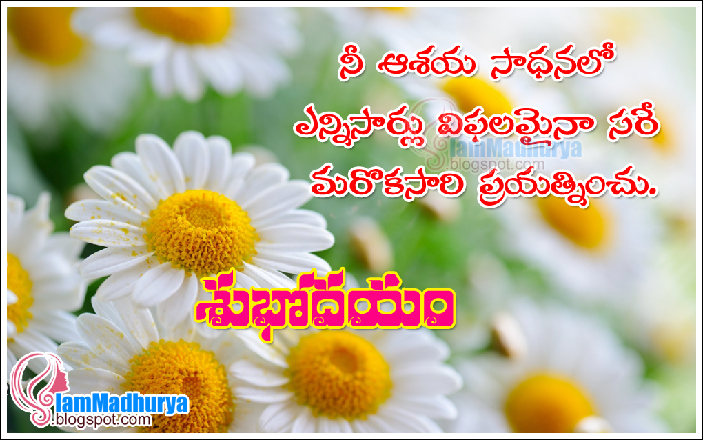 Telugu Inspiring Good Morning Quotes Madhuryas World Quotes