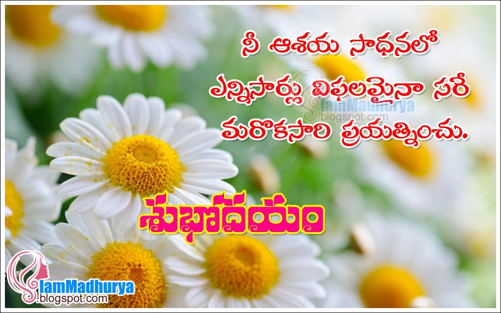 Telugu inspiring good morning quotes madhuryas world quotes here is a 2016 new good morning messages in telugu language telugu best good morning quotes images telugu hd good morning greetings whatsapp telugu good m4hsunfo