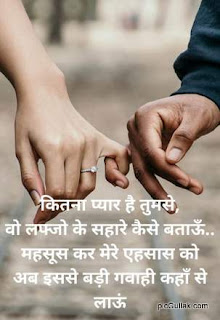 Mere-ehasas-Romantic-shayari-in-hindi