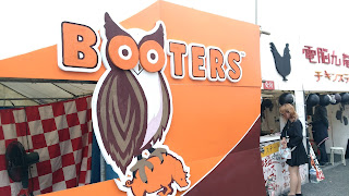 BOOTERS ブーターズ HOOTERS