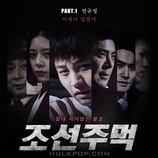 Yeon Kyoo Seong – Chosun fist OST PART1