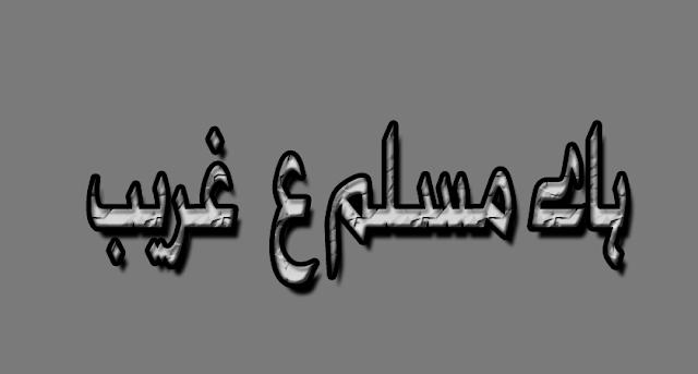 Hazrat Muslim Bin Aqeel
