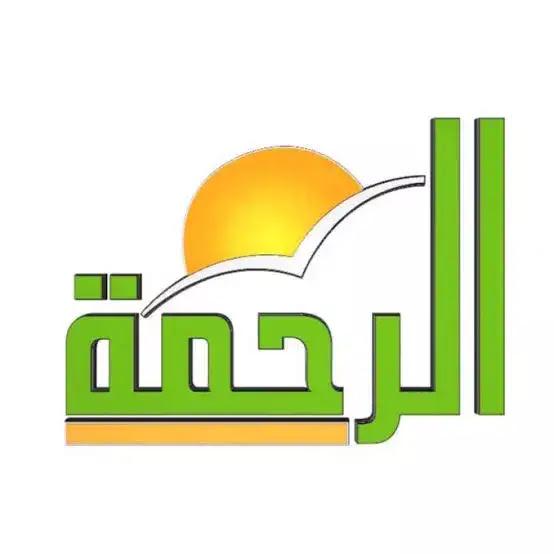 قناة الرحمه بث مباشر elrahma