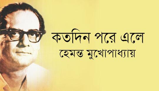 Koto Din Pore Ele - Hemanta Mukhopadhyay