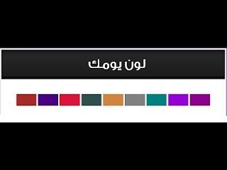 اضافة بلوجر لون يومك