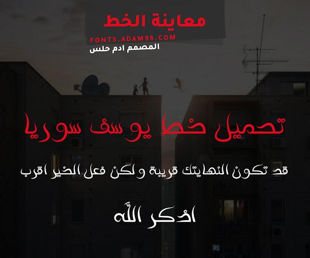 تحميل خط يوسف سوريا مزخرف اجمل الخطوط العربية Font Yousef BKW Syria