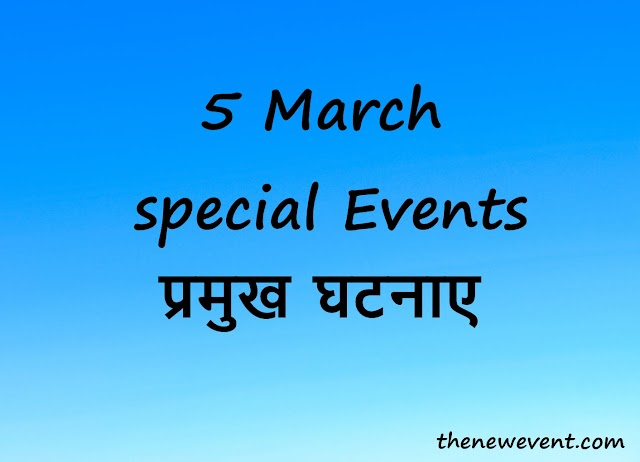 5th March All special Events, Death Birth in Hindi