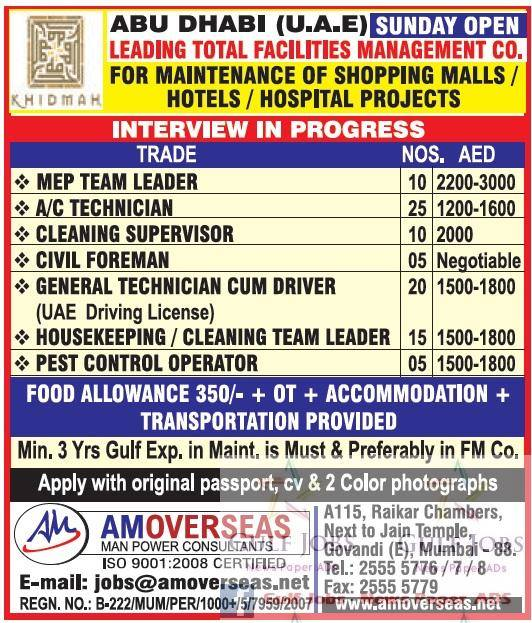abu dhabi uae hotel shopping mall project jobs gulf jobs for malayalees. Black Bedroom Furniture Sets. Home Design Ideas