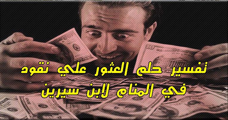 تفسير حلم النقود الورقية للعزباء والرجل وتفسير حلم النقود الخضراء في المنام