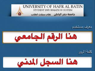 طريقة الدخول لسجلات الطلاب جامعة حفر الباطن