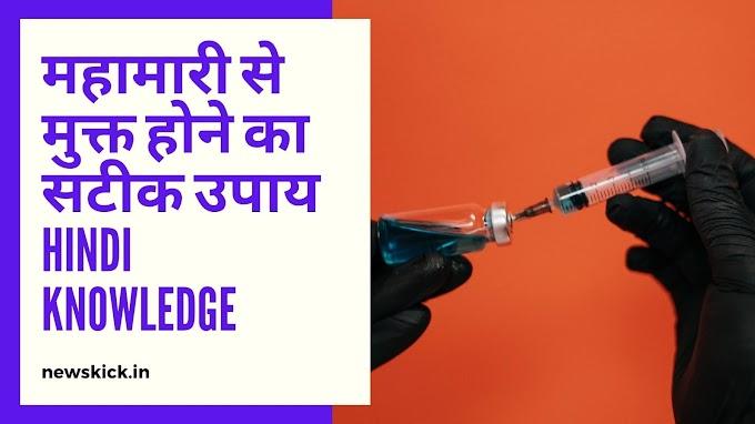 महामारी से मुक्त होने का सटीक उपाय - Hindi Knowledge