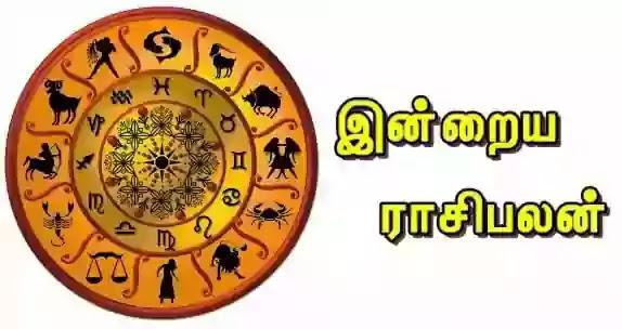 இன்றைய ராசிபலன் - 05.10.2021..!!!