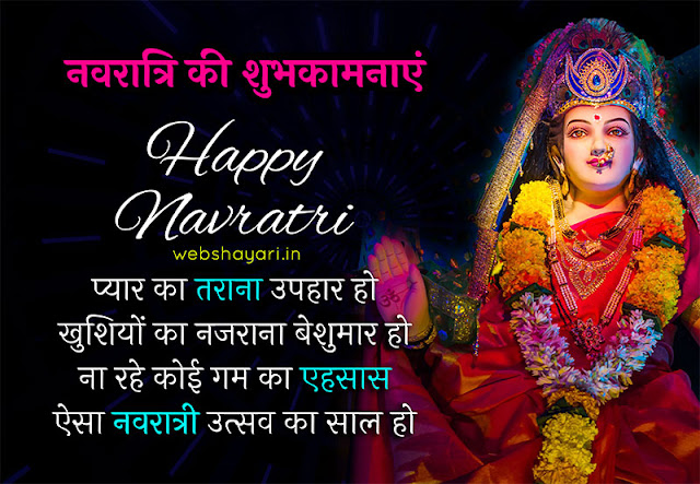 Happy Navratri  photo download karo