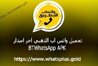 تحميل واتساب الذهبي 8.80 اخر اصدار واتساب بلس ضد الحظر 2021 Whatsapp Gold APK جولد للاندرويد برابط مباشر تنزيل واتس اب الذهبي من ميديا فاير