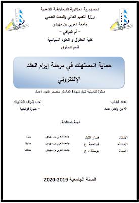 مذكرة ماستر: حماية المستهلك في مرحلة إبرام العقد الإلكتروني PDF