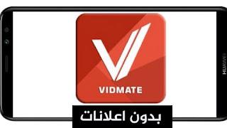 VidMate apk, ad free,مدفوع ,مهكر,pro,premium,mod,باخر اصدار,