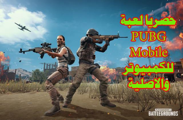 لعبة ببجي موبايل،تحميل لعبة ببجي للكمبيوتر، لعبة  PUBG Mobile،تنزيل ببجي موبايل