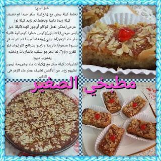 وصفات حلويات بالصور والمقادير 35