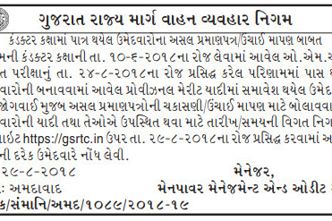 GSRTC Conductor List of Candidates for Document Verification 2018