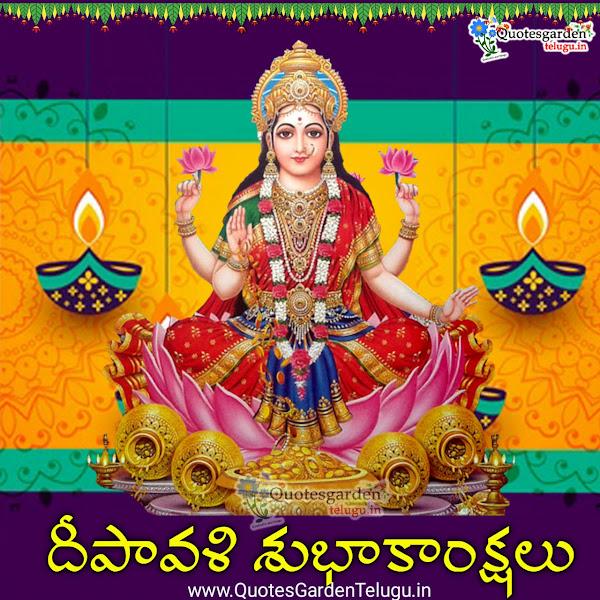 diwali-telugu-greetings-images-2020-deepavali-kavitalu-shubhakankshalu-telugulo