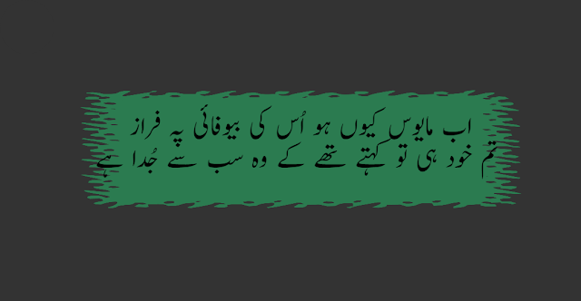 Ab Mayoos Kion Ho Uski Bewafai Py By Ahmad Faraz 2 lines shayari in urdu - Sad peotry