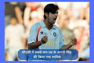 Indian cricket team r p singh
