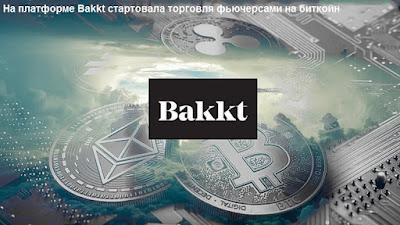 На платформе Bakkt стартовала торговля фьючерсами на биткойн
