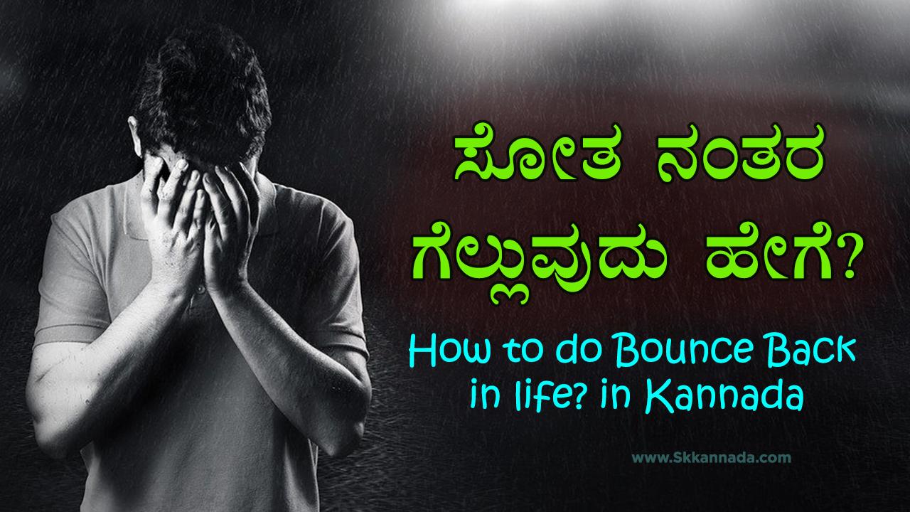 ಸೋತ ನಂತರ ಗೆಲ್ಲುವುದು ಹೇಗೆ? How to do Bounce Back in life? in Kannada