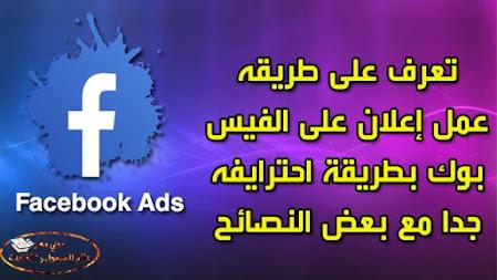 انشاء اعلان على الفيسبوك