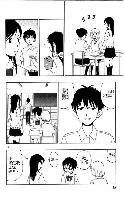 유가미 군에게는 친구가 없다 6화의 14번째 이미지, 표시되지않는다면 오류제보부탁드려요!