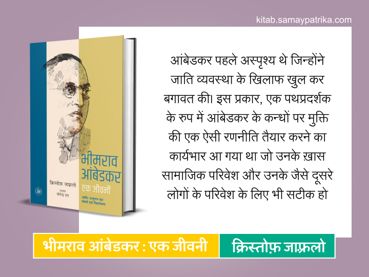 ambedkar-book-review