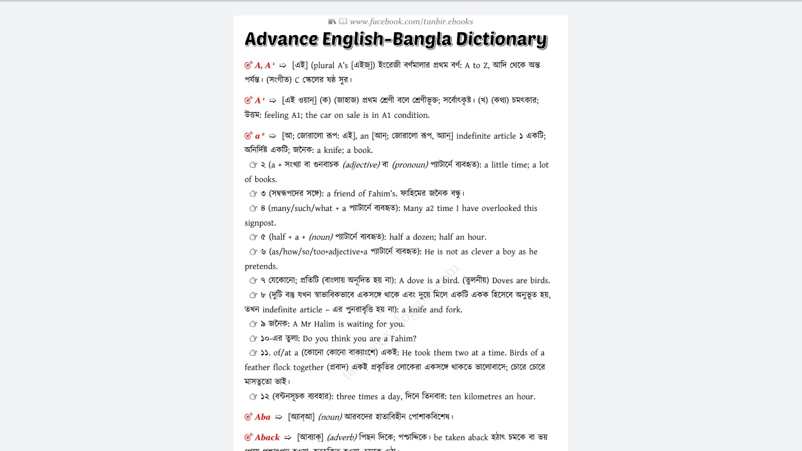 English to Bengali Dictionary 50000 words DOWNLOAD PDF